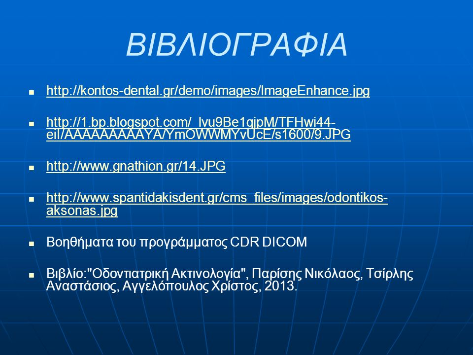 ΒΙΒΛΙΟΓΡΑΦΙΑ http://kontos-dental.gr/demo/images/ImageEnhance.jpg