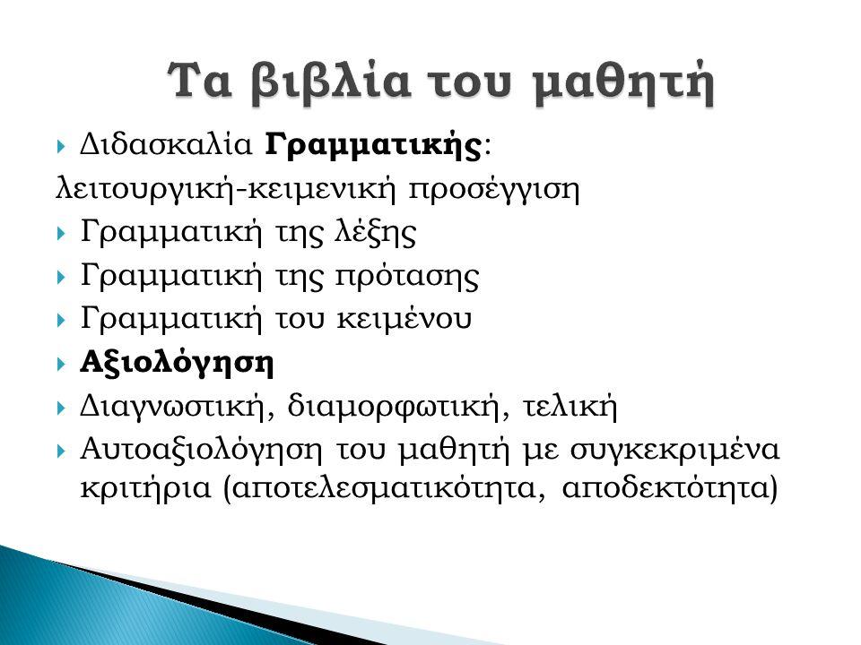 Τα βιβλία του μαθητή Διδασκαλία Γραμματικής: