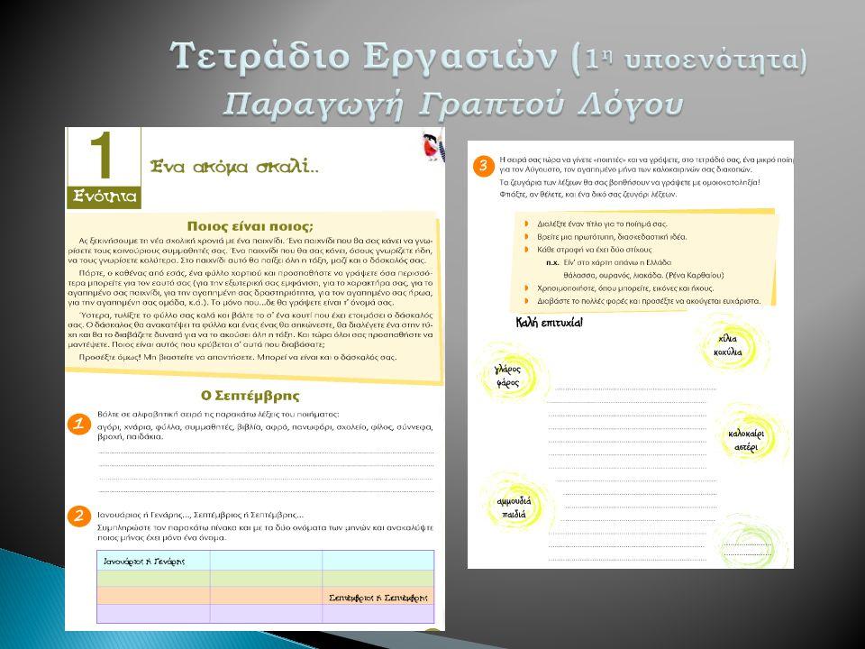 Τετράδιο Εργασιών (1η υποενότητα) Παραγωγή Γραπτού Λόγου
