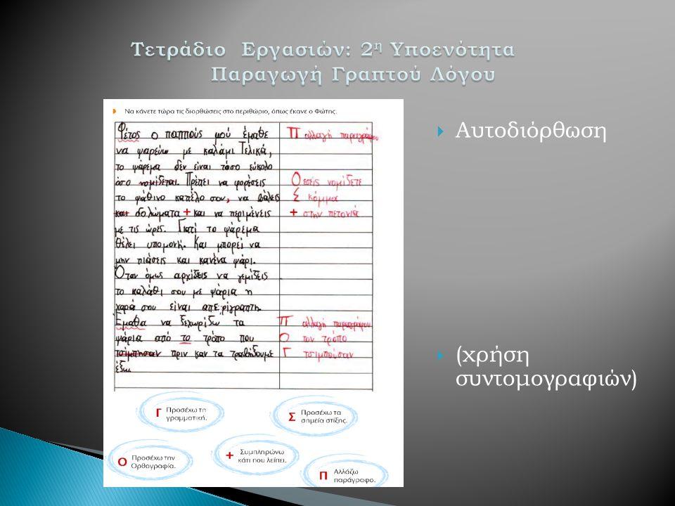 Τετράδιο Εργασιών: 2η Υποενότητα Παραγωγή Γραπτού Λόγου
