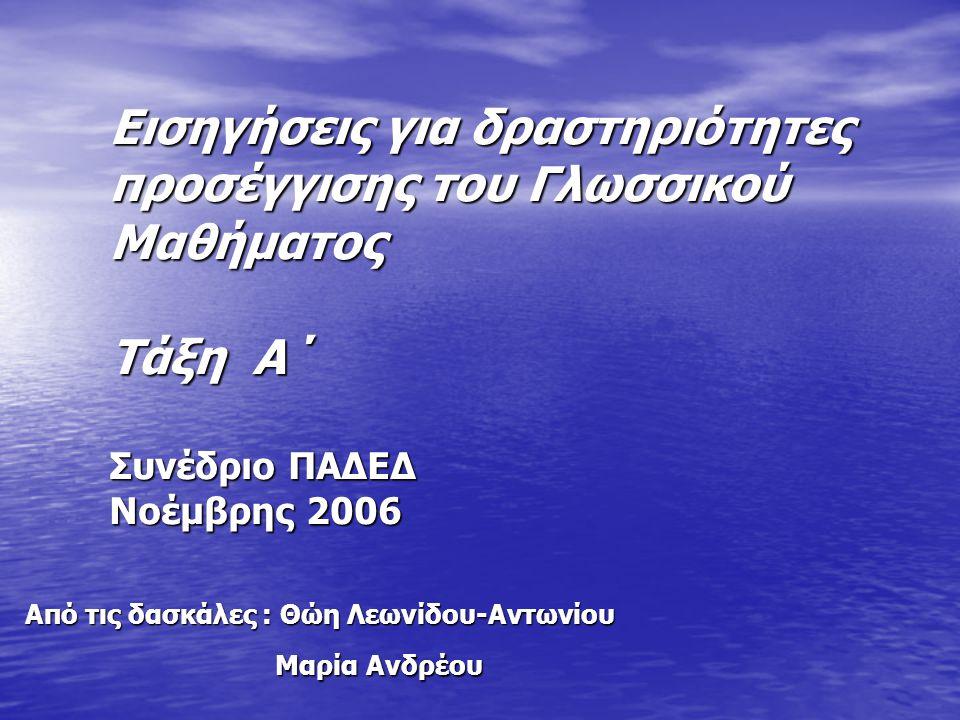 Από τις δασκάλες : Θώη Λεωνίδου-Αντωνίου Μαρία Ανδρέου