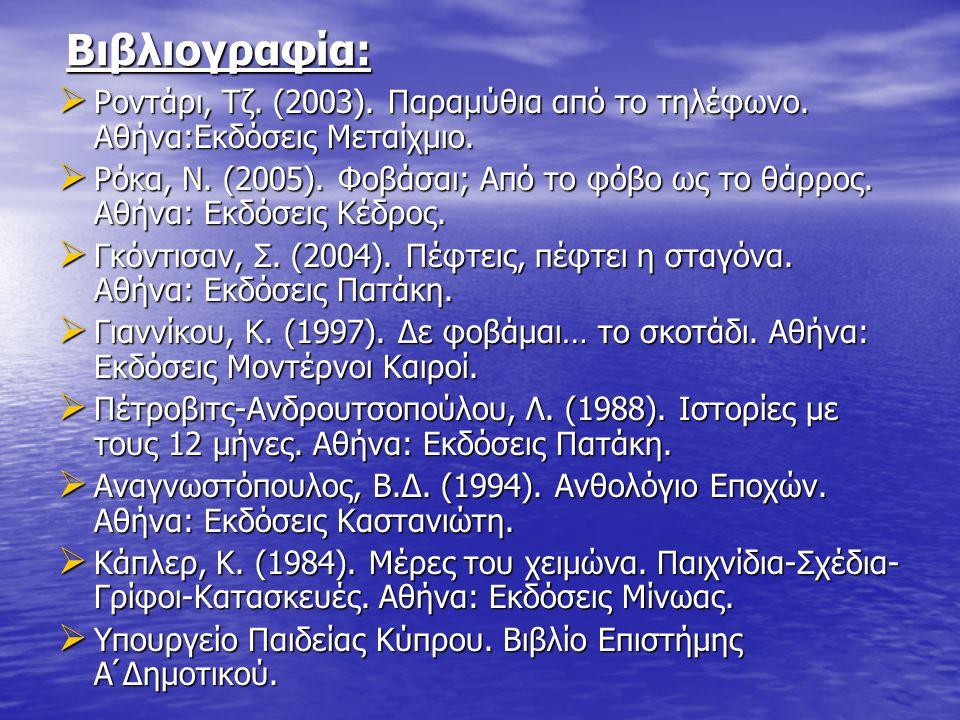 Βιβλιογραφία: Ροντάρι, Τζ. (2003). Παραμύθια από το τηλέφωνο. Αθήνα:Εκδόσεις Μεταίχμιο.