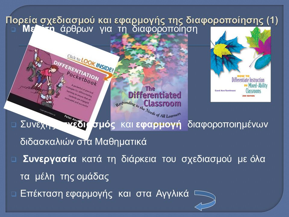 Πορεία σχεδιασμού και εφαρμογής της διαφοροποίησης (1)