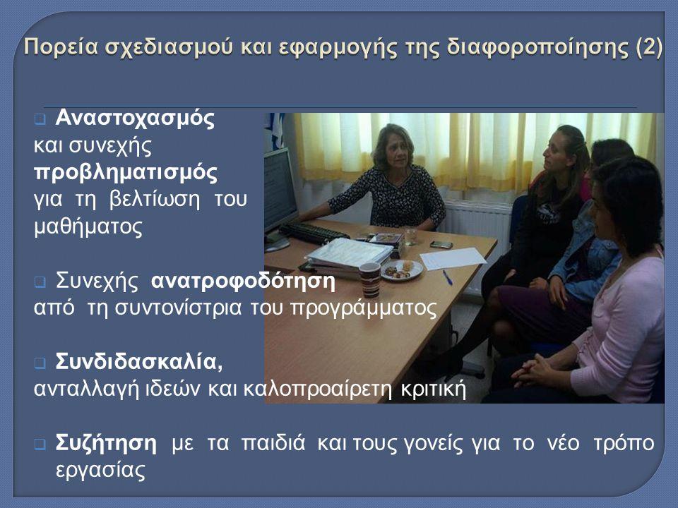 Πορεία σχεδιασμού και εφαρμογής της διαφοροποίησης (2)