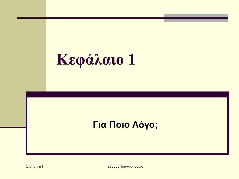 Κεφάλαιο 1 Για Ποιο Λόγο; ΔΟΣΑ Δημοκρίτειο Πανεπιστήμιο Θράκης