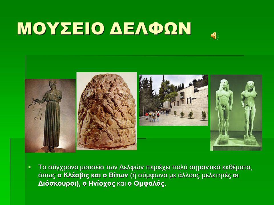 ΜΟΥΣΕΙΟ ΔΕΛΦΩΝ