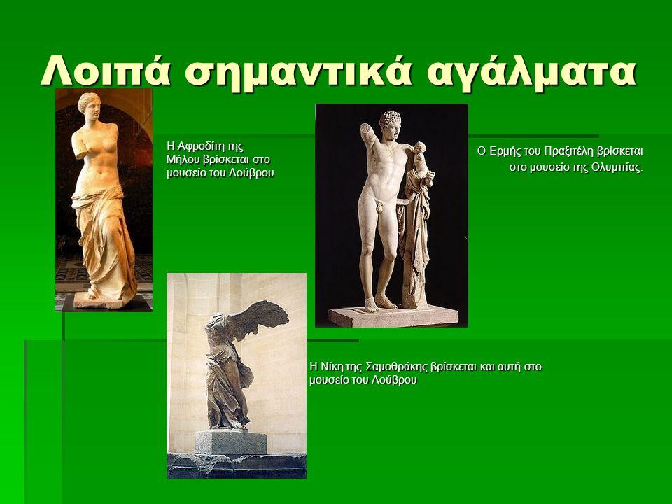 Λοιπά σημαντικά αγάλματα