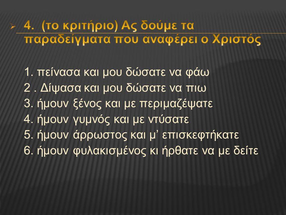 4. (το κριτήριο) Ας δούμε τα παραδείγματα που αναφέρει ο Χριστός