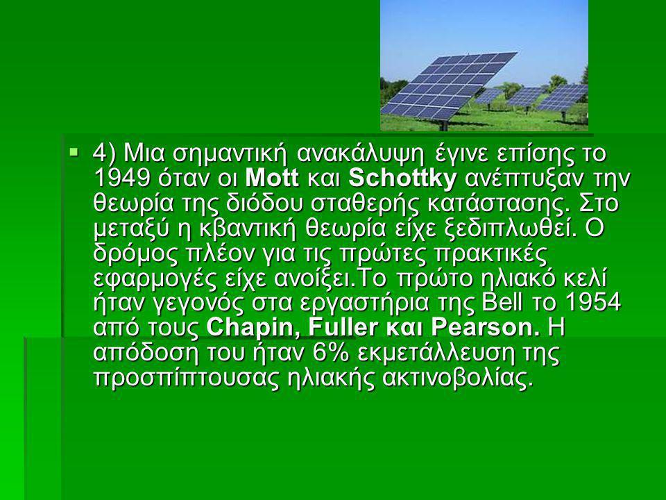 4) Μια σημαντική ανακάλυψη έγινε επίσης το 1949 όταν οι Mott και Schottky ανέπτυξαν την θεωρία της διόδου σταθερής κατάστασης.