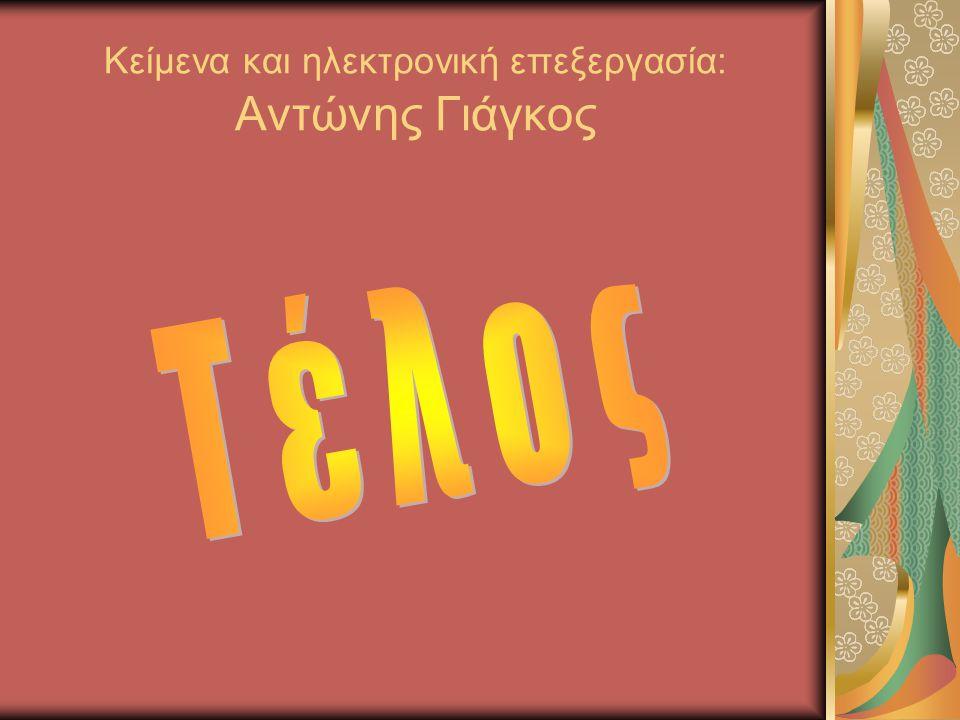 Κείμενα και ηλεκτρονική επεξεργασία: Αντώνης Γιάγκος