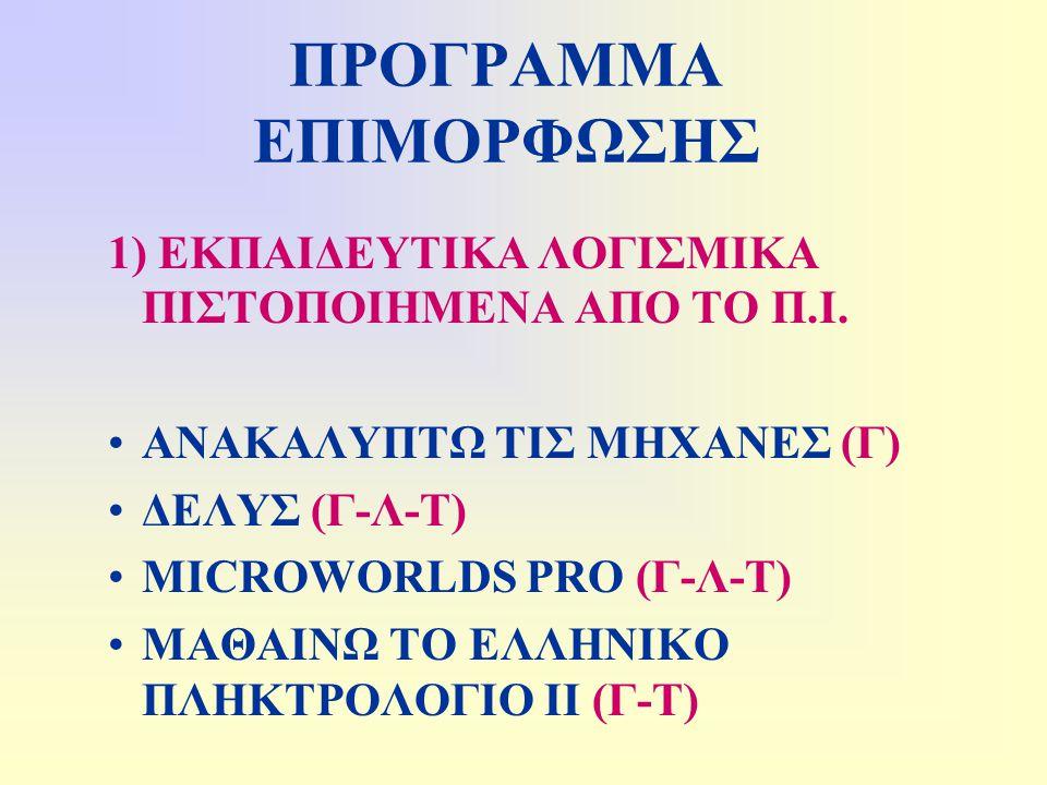 ΠΡΟΓΡΑΜΜΑ ΕΠΙΜΟΡΦΩΣΗΣ