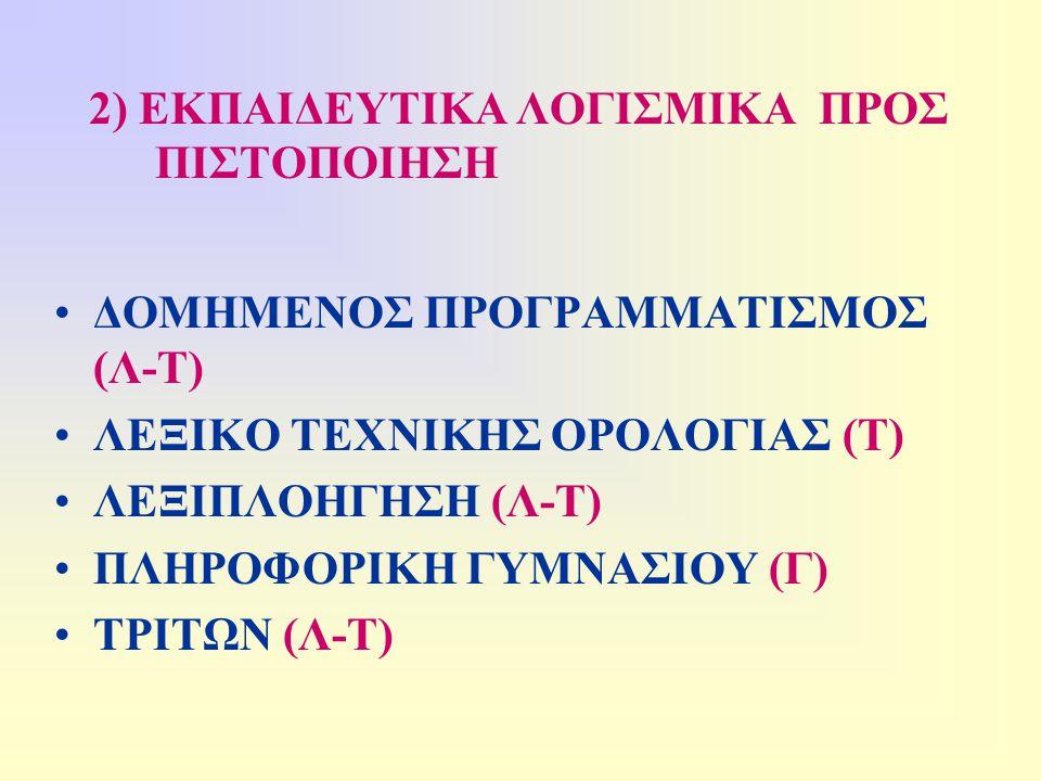 2) ΕΚΠΑΙΔΕΥΤΙΚΑ ΛΟΓΙΣΜΙΚΑ ΠΡΟΣ ΠΙΣΤΟΠΟΙΗΣΗ