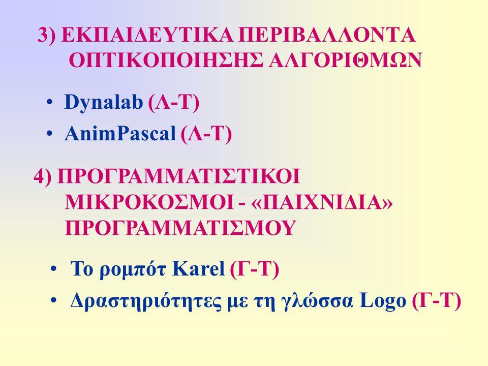 3) ΕΚΠΑΙΔΕΥΤΙΚΑ ΠΕΡΙΒΑΛΛΟΝΤΑ ΟΠΤΙΚΟΠΟΙΗΣΗΣ ΑΛΓΟΡΙΘΜΩΝ