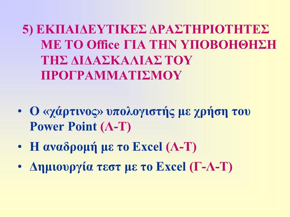 5) ΕΚΠΑΙΔΕΥΤΙΚΕΣ ΔΡΑΣΤΗΡΙΟΤΗΤΕΣ ΜΕ ΤΟ Office ΓΙΑ ΤΗΝ ΥΠΟΒΟΗΘΗΣΗ ΤΗΣ ΔΙΔΑΣΚΑΛΙΑΣ ΤΟΥ ΠΡΟΓΡΑΜΜΑΤΙΣΜΟΥ