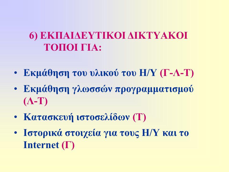 6) ΕΚΠΑΙΔΕΥΤΙΚΟΙ ΔΙΚΤΥΑΚΟΙ ΤΟΠΟΙ ΓΙΑ:
