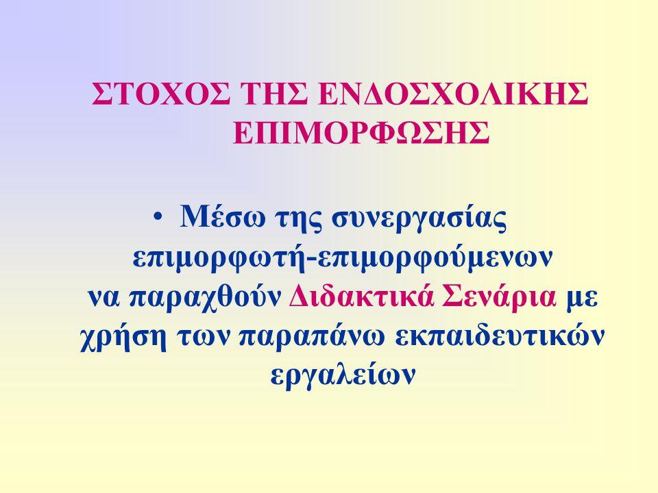 ΣΤΟΧΟΣ ΤΗΣ ΕΝΔΟΣΧΟΛΙΚΗΣ ΕΠΙΜΟΡΦΩΣΗΣ
