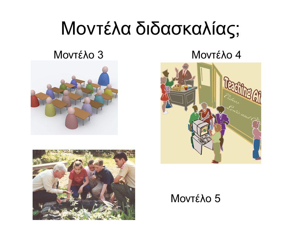 Μοντέλα διδασκαλίας; Μοντέλο 3 Μοντέλο 4 Μοντέλο 5