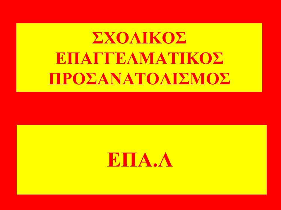 ΣΧΟΛΙΚΟΣ ΕΠΑΓΓΕΛΜΑΤΙΚΟΣ ΠΡΟΣΑΝΑΤΟΛΙΣΜΟΣ