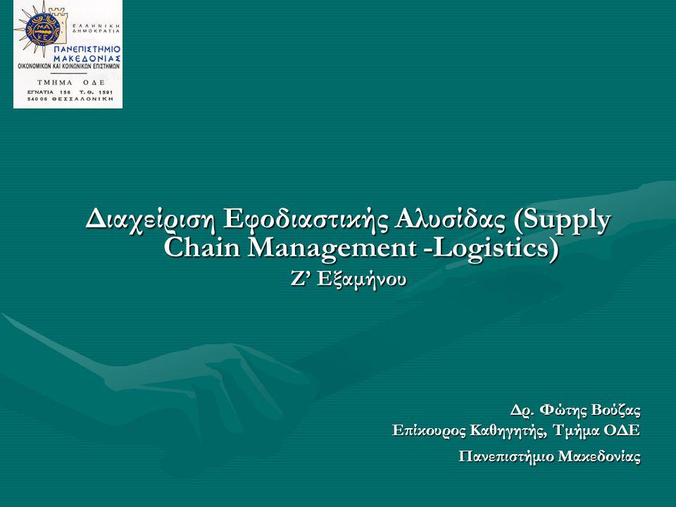 Διαχείριση Εφοδιαστικής Αλυσίδας (Supply Chain Management -Logistics)