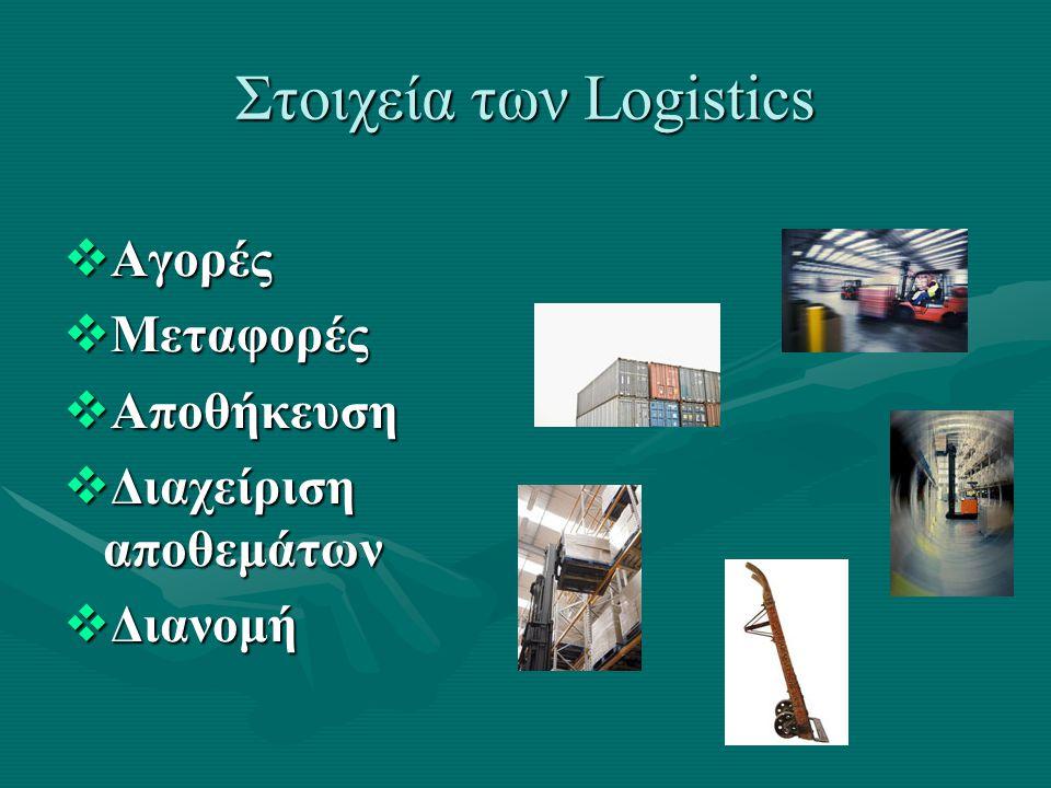 Στοιχεία των Logistics