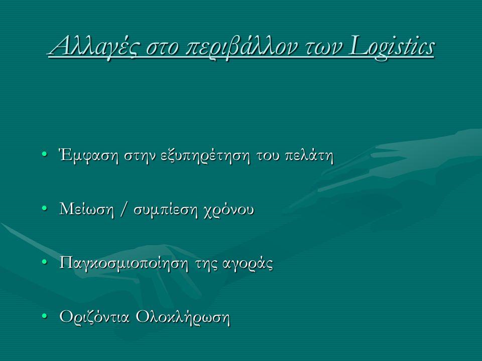 Αλλαγές στο περιβάλλον των Logistics