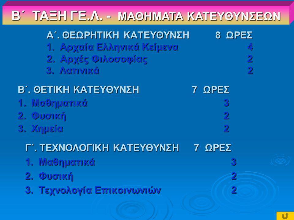 Β΄ ΤΑΞΗ ΓΕ.Λ. - ΜΑΘΗΜΑΤΑ ΚΑΤΕΥΘΥΝΣΕΩΝ