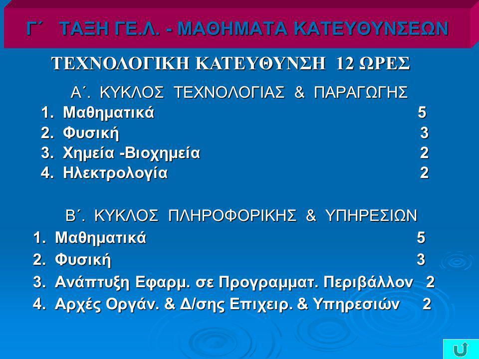 Γ΄ ΤΑΞΗ ΓΕ.Λ. - ΜΑΘΗΜΑΤΑ ΚΑΤΕΥΘΥΝΣΕΩΝ