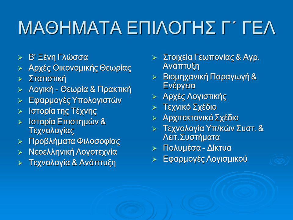 ΜΑΘΗΜΑΤΑ ΕΠΙΛΟΓΗΣ Γ΄ ΓΕΛ
