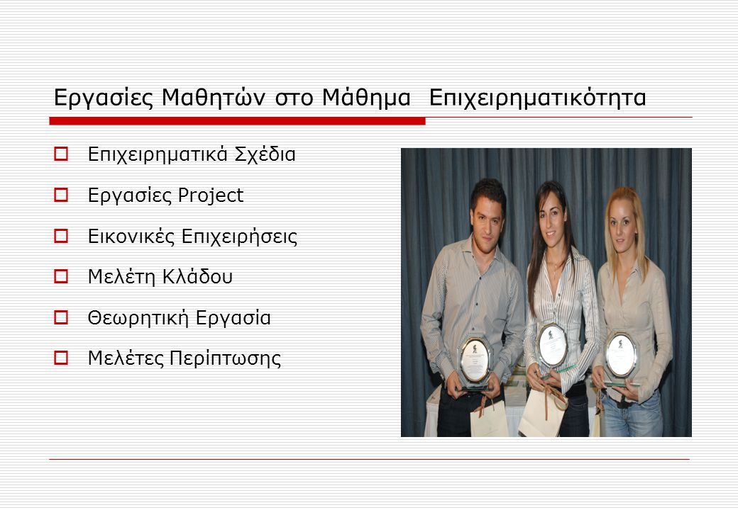 Εργασίες Μαθητών στο Μάθημα Επιχειρηματικότητα
