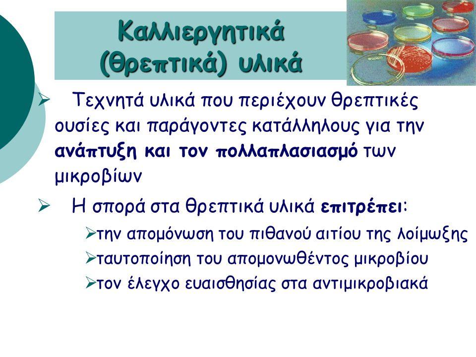 Καλλιεργητικά (θρεπτικά) υλικά