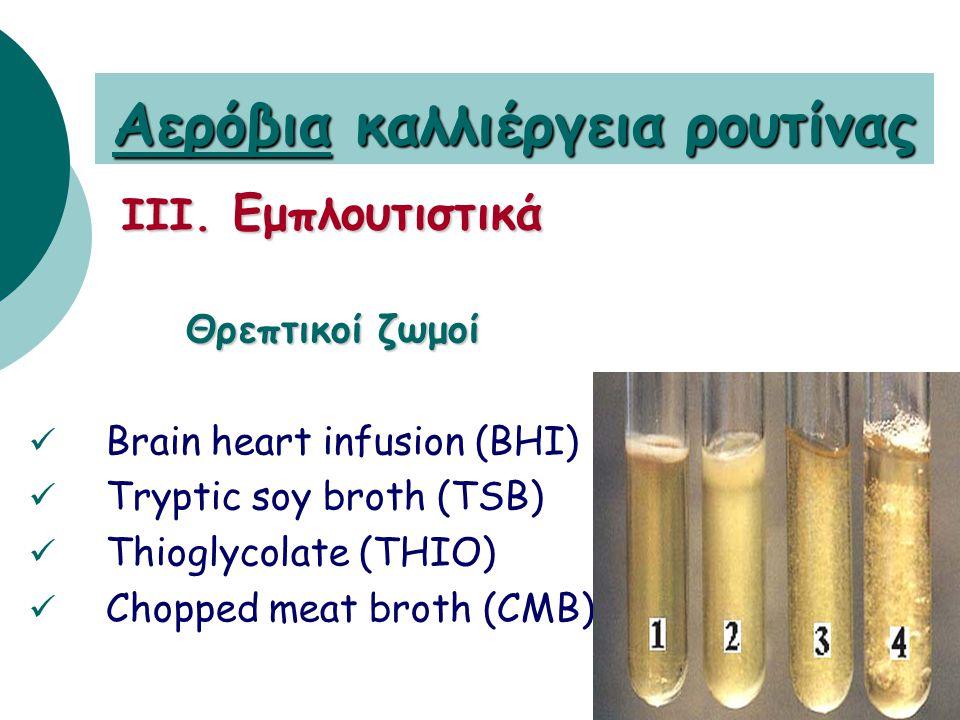Αερόβια καλλιέργεια ρουτίνας