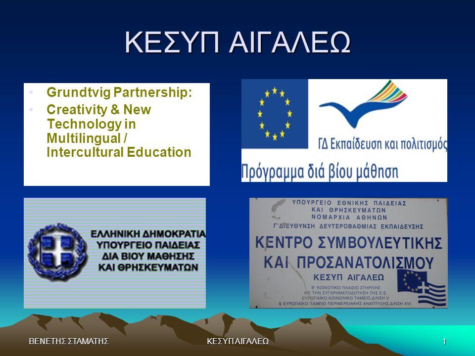 ΚΕΣΥΠ ΑΙΓΑΛΕΩ Grundtvig Partnership: