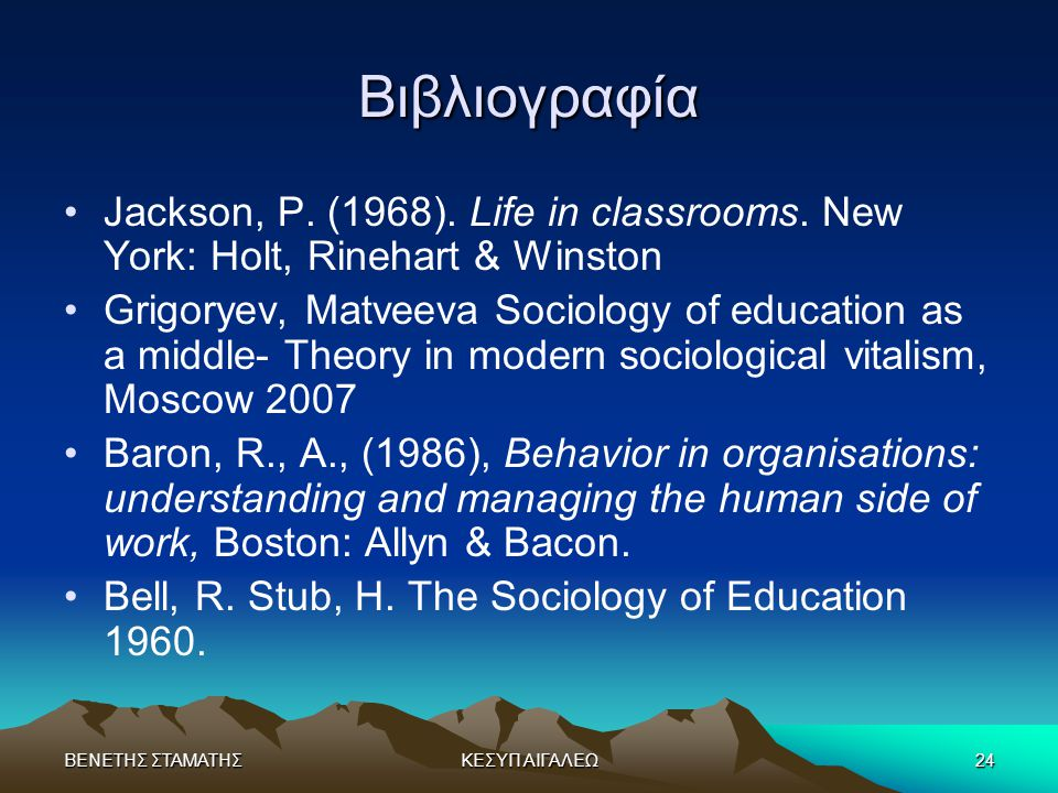 Βιβλιογραφία Jackson, P. (1968). Life in classrooms. New York: Holt, Rinehart & Winston.