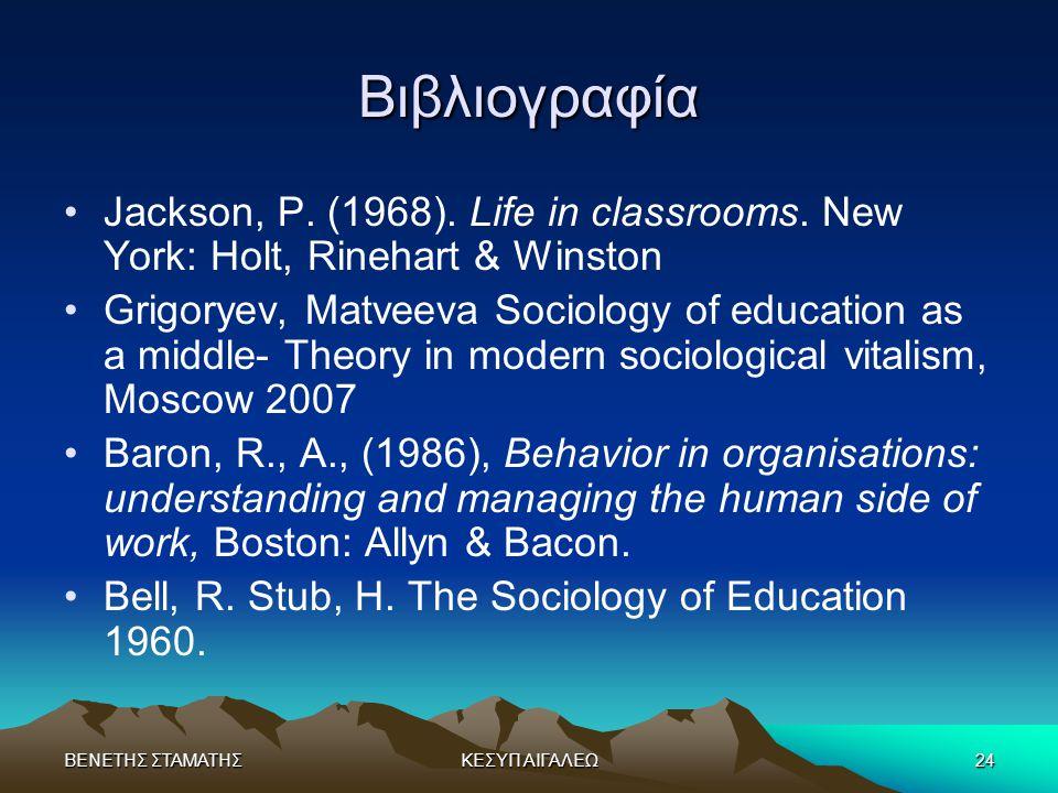Βιβλιογραφία Jackson, P. (1968). Life in classrooms. New York: Holt, Rinehart & Winston.