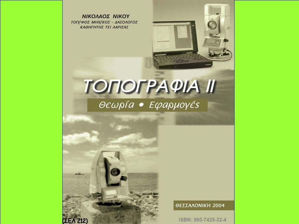 ISBN: 960-7425-32-4 (ΣΕΛ 212)