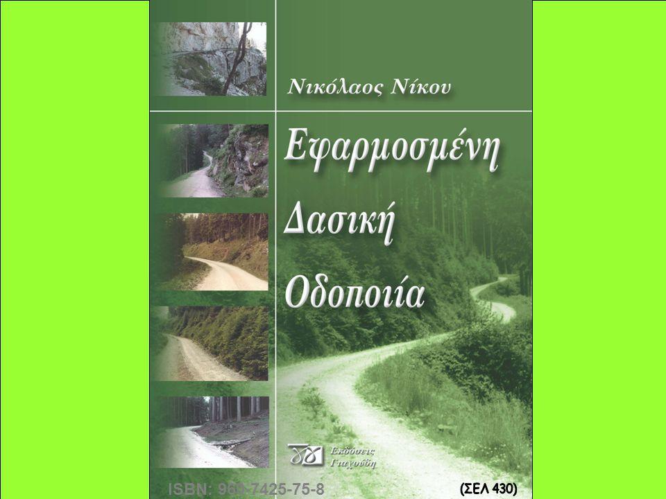 ISBN: 960-7425-75-8 (ΣΕΛ 430)