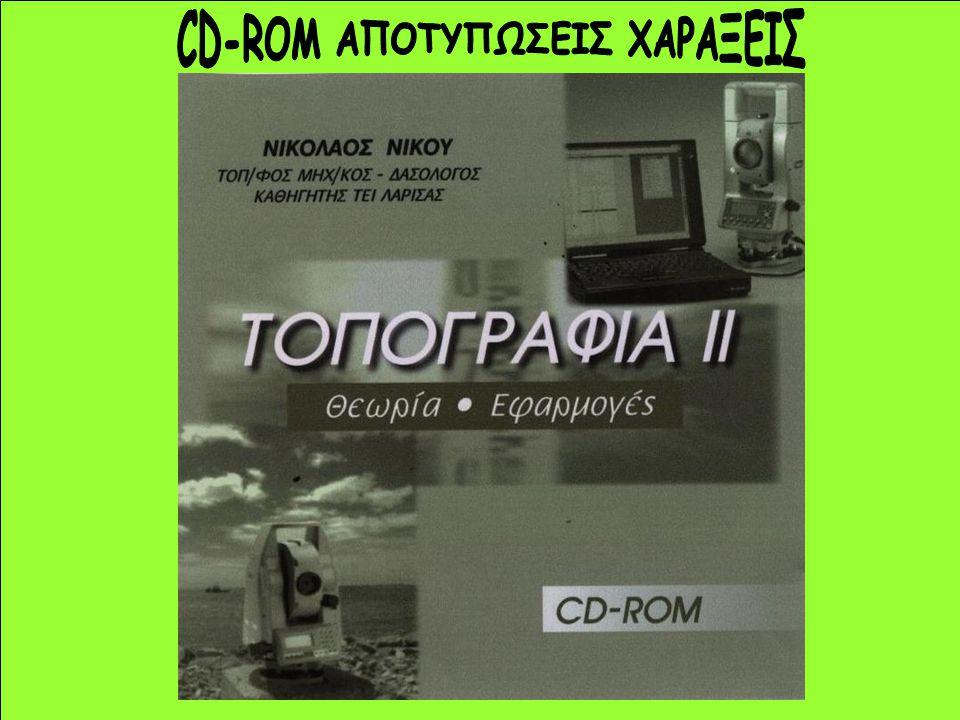 CD-ROM ΑΠΟΤΥΠΩΣΕΙΣ ΧΑΡΑΞΕΙΣ