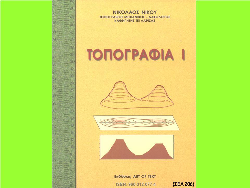 ISBN: 960-312-077-4 (ΣΕΛ 206)