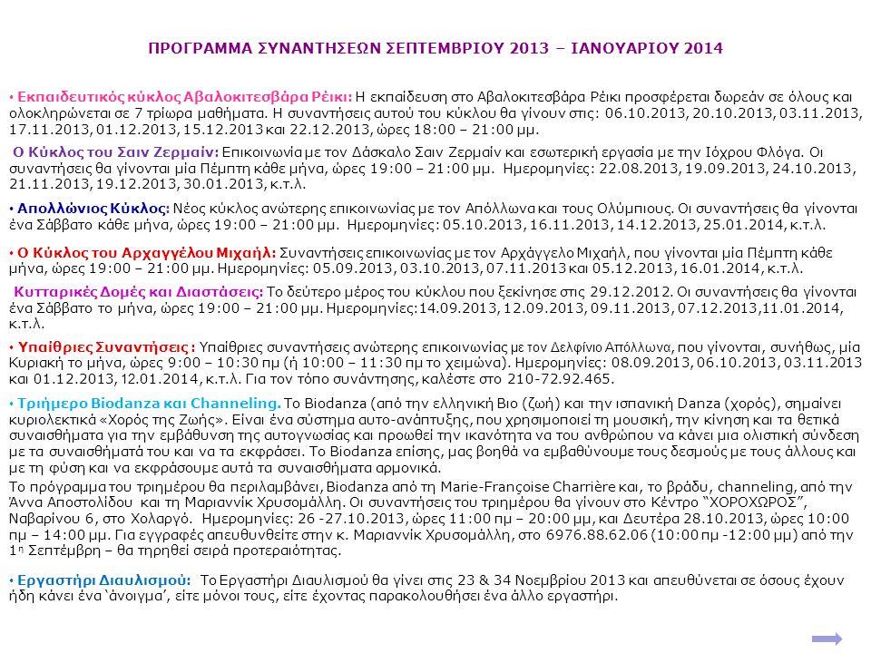 ΠΡΟΓΡΑΜΜΑ ΣΥΝΑΝΤΗΣΕΩΝ ΣΕΠΤΕΜΒΡΙΟΥ 2013 – ΙΑΝΟΥΑΡΙΟΥ 2014