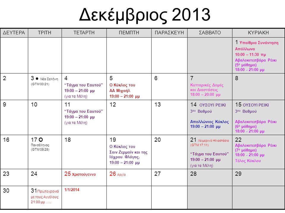 Δεκέμβριος 2013 1 Υπαίθρια Συνάντηση 2 3 ● Νέα Σελήνη 4 5 6 7 8 9 10