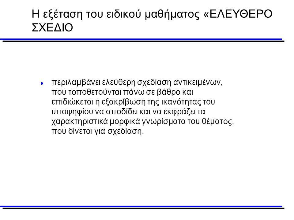 Η εξέταση του ειδικού μαθήματος «ΕΛΕΥΘΕΡΟ ΣΧΕΔΙΟ