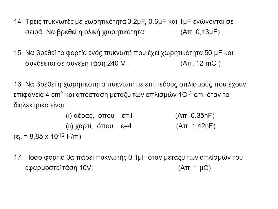 14. Τρεις πυκνωτές με χωρητικότητα 0.2μF, 0.6μF και 1μF ενώνονται σε