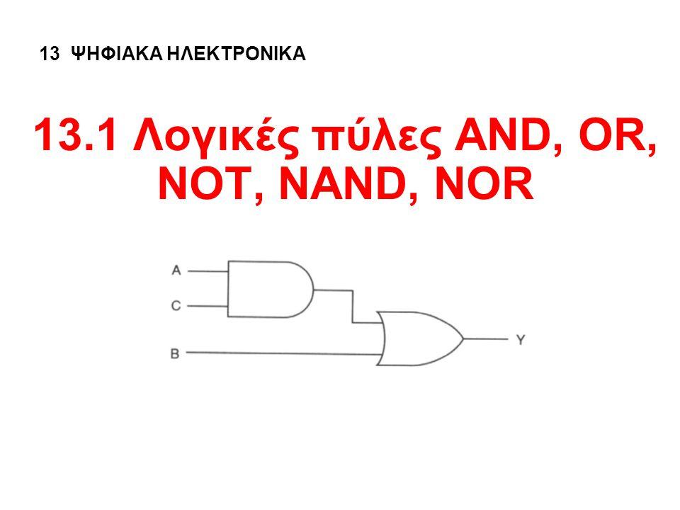 13.1 Λογικές πύλες AND, OR, NOT, NAND, NOR