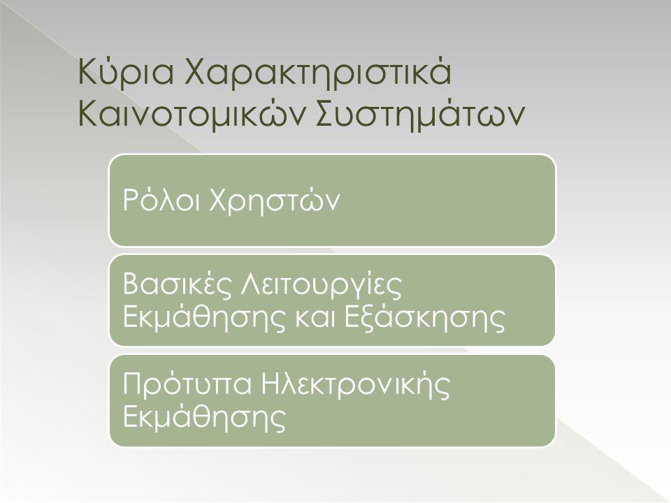 Κύρια Χαρακτηριστικά Καινοτομικών Συστημάτων