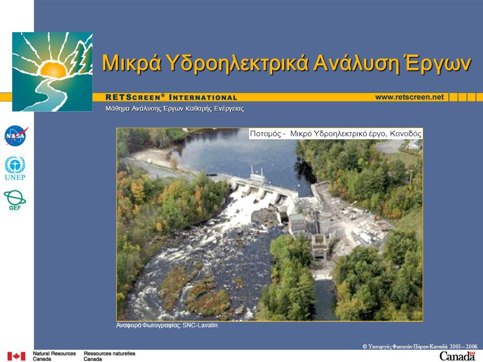 Ποταμός - Μικρό Υδροηλεκτρικό έργο, Καναδάς