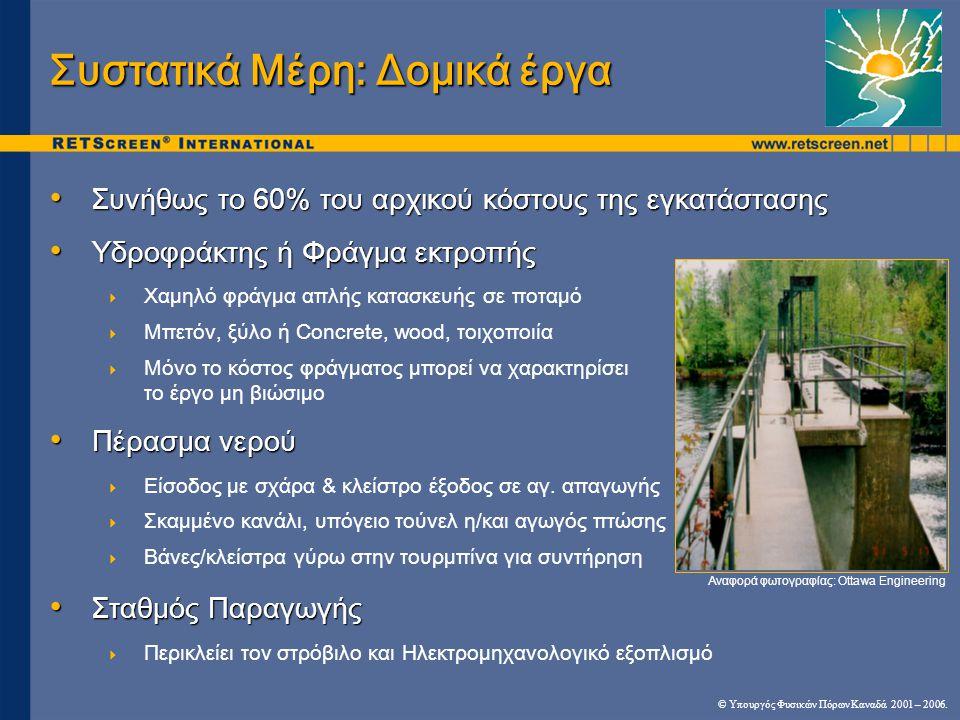 Συστατικά Μέρη: Δομικά έργα