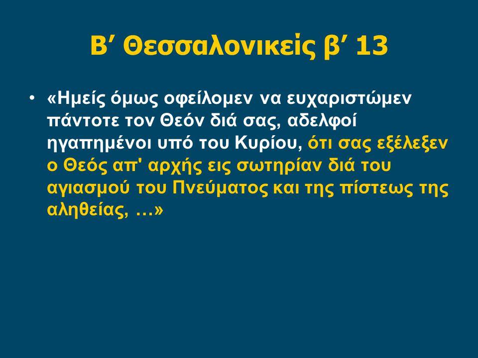 Β' Θεσσαλονικείς β' 13