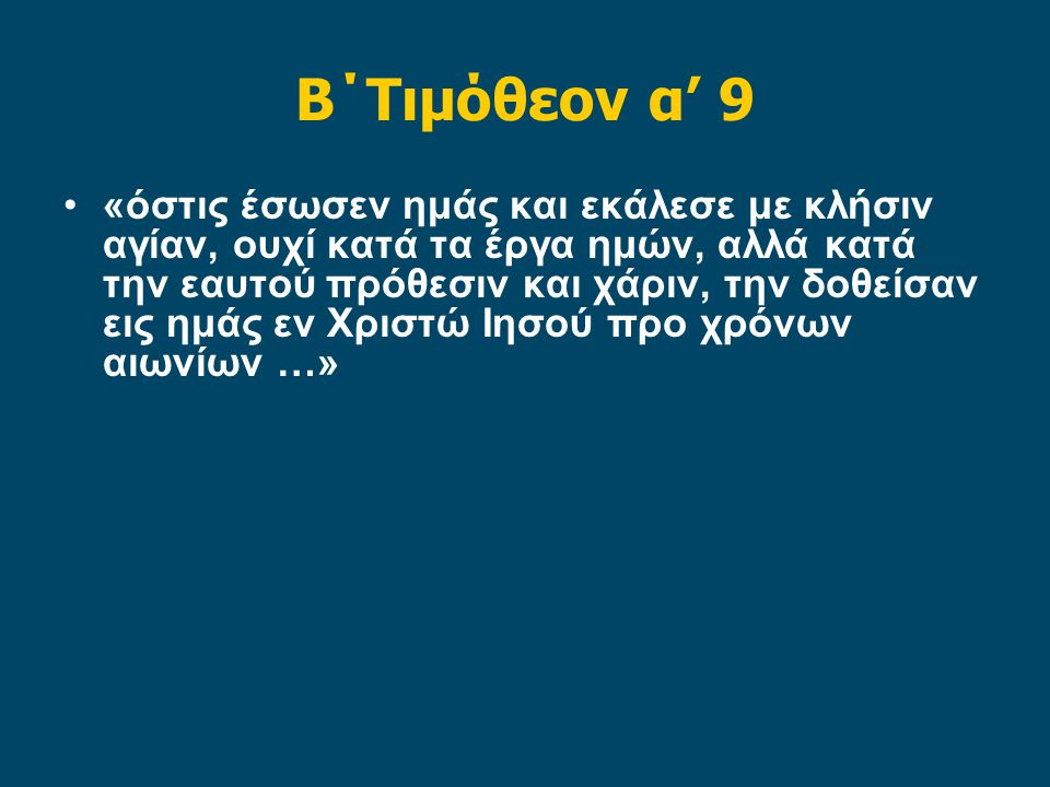 Β΄Τιμόθεον α' 9