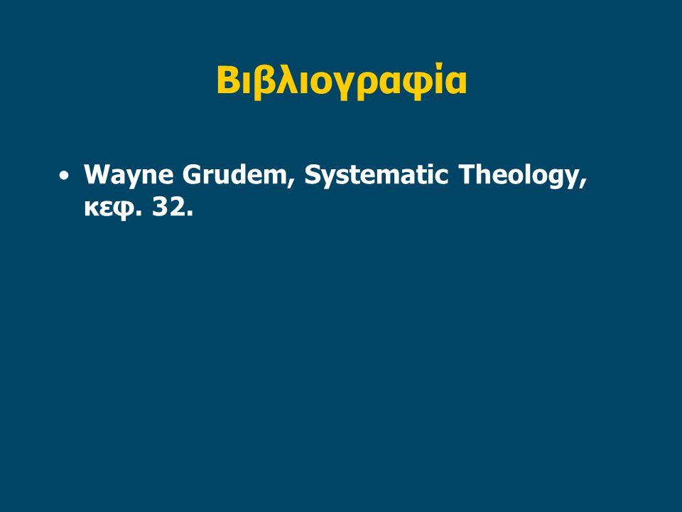 Βιβλιογραφία Wayne Grudem, Systematic Theology, κεφ. 32.