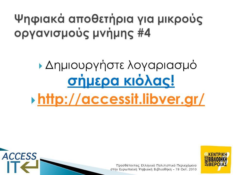 Ψηφιακά αποθετήρια για μικρούς οργανισμούς μνήμης #4